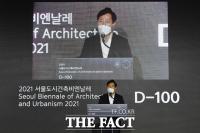 서울도시건축비엔날레 D-100일 기념식 참석한 오세훈 시장 [포토]