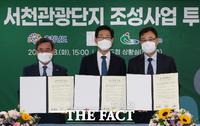 서천군, 3000억원 규모 '설해원 관광단지 조성' MOU 체결