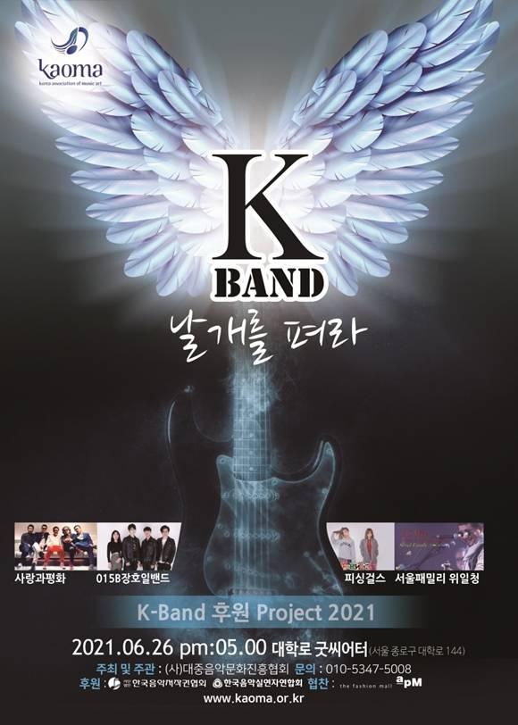음진협이 6월 26일 오후 5시 콘서트 K-BAND, 날개를 펴라를 개최한다. /대중음악문화진흥협회 제공