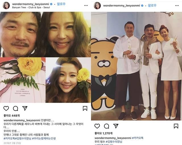 김범수 사회공헌 재단 출범…이사진에 배우 이윤미 포함