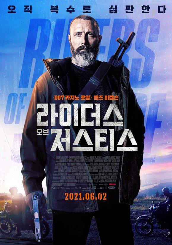 지난 2일 개봉한 라이더스 오브 저스티스가 사회의 규칙이나 기존에 정의되던 선의 방식에서 벗어난 다크 히어로 캐릭터로 영화 팬들의 사랑을 받고 있다. /영화 포스터