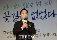 '리틀 노무현' 김두관, 정치 역정 담은 자서전 '꽃길은 없었다' 출판 [TF사진관]