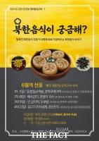 '북한음식이 궁금해?'... 고양시, 온라인 강습 열어