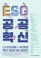 LX한국국토정보공사, 'ESG경영+국민 생각'공모전 개최