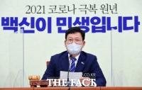 [김병헌의 체인지] 민주당 투기의혹 의원 12명...탈당권유·출당조치의 본질은?
