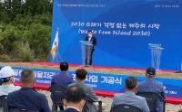 원희룡 지사, '2030 쓰레기 걱정 없는 제주' 선언