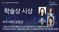 한국기술교육대, 인력개발학회 '우수 HRD 논문상' 수상
