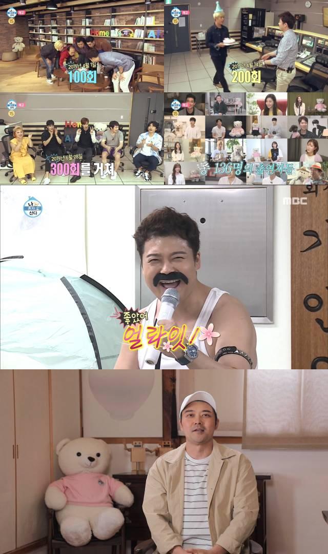 방송인 전현무가 2년 3개월 만에 MBC 예능프로그램 나 혼자 산다에 깜짝 등장한다. 400회를 맞은 나 혼자 산다는 전현무의 무지개 라이브도 공개할 예정이다. /MBC 제공