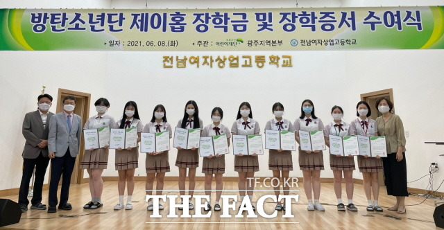 2019년 방탄소년단의 제이홉이 모교인 춘태학원에 1억원을 쾌척해 조성된 BTS 제이홉장학금 전달식이 9일 열렸다. 전남여상 학생 10명이 총 500만원의 장학금을 전달 받았다. /광주시교육청 제공