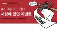 SSG닷컴 '야구 마케팅' 속도…'랜디쓱데이' 행사 개최