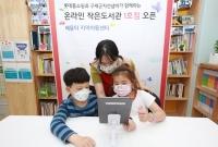 롯데홈쇼핑, 온라인 작은도서관 오픈