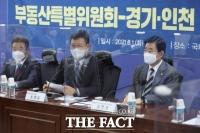 민주당, 인천·화성 등 '누구나집' 시범부지 발표