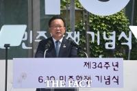 6·10 민주항쟁 기념식에서 기념사 하는 김부겸 총리 [TF사진관]