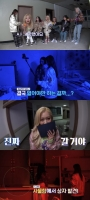 드림캐쳐, 폐병원 공포체험에 '혼비백산'