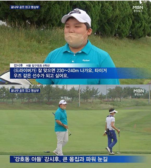 방송인 강호동의 아들 시후군이 10일 방송된 MBN 스포츠뉴스에서 꿈나무 골프대회에 참가한 예비 골프선수로 등장했다. /방송화면 캡처
