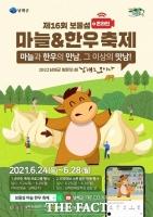 남해보물섬 마늘&한우축제, 24~28일 유배문학관 광장 개최