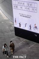 충북도, 사회적 거리두기 준2단계 3주 연장