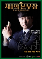 CJ제일제당 비비고, '왕교자 본부장 공개채용 프로젝트' 진행