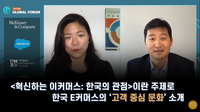 포춘, 김범석 쿠팡 의장 집중 조명