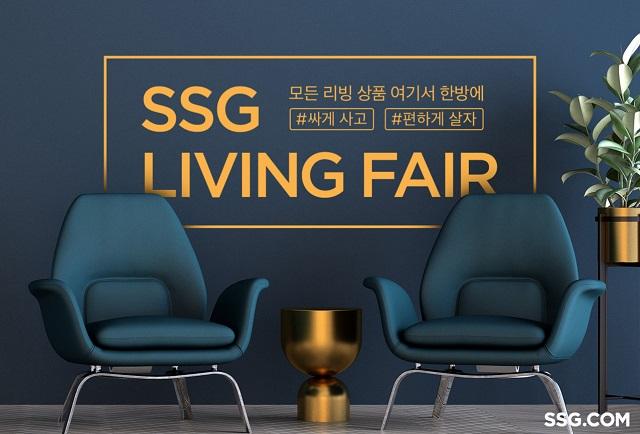 SSG닷컴, '200억' 규모 리빙페어 연다…