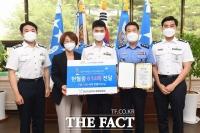 공군사관학교, '세계 헌혈자의 날' 맞아 헌혈증 614장 기부