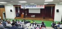 5.18구속부상자회 임시총회, 문흥식 회장 등 임원진 전원 해임 의결