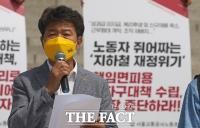 정의당, '지하철 구조조정, 노동자에게 책임전가 말라!' [TF사진관]