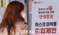 서울 감염경로 미확인 확진자 38.2% …1주 새 9% 증가