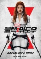 마블 신작 '블랙 위도우', 7월 7일 전 세계 동시 개봉 확정