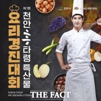 천안시, 26일 제1회 천안흥타령 특산물 요리경진대회' 개최