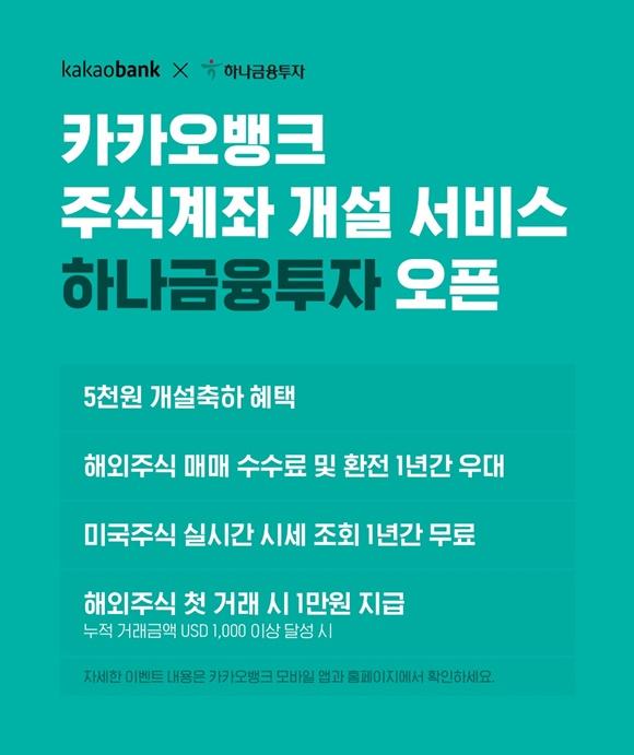 카카오뱅크, 주식계좌 개설 서비스 대상 증권사 '하나금융투자' ..