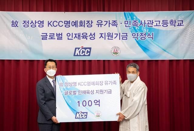 故 정상영 KCC 명예회장 유산 100억 원 민사고에 기부