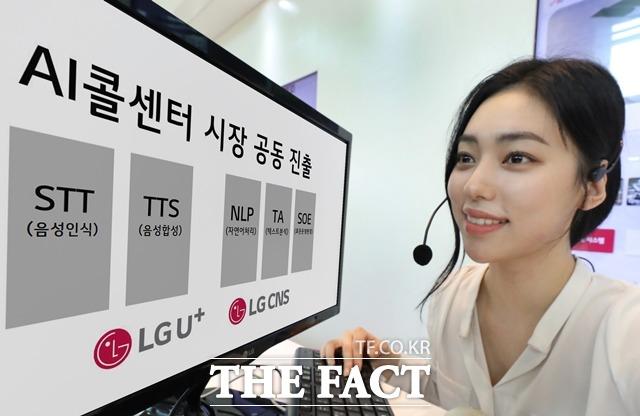 LG유플러스·CNS, AI콜센터 시장 공동 진출