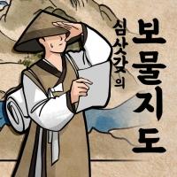 신세계免, 공식 인스타그램서 '심삿갖의 보물지도' 이벤트