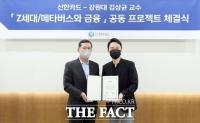 신한카드, 메타버스 R&D 시동…Z세대 잡는다