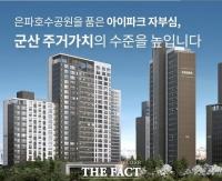 군산시, 호수공원 아이파크 '분양권 불법거래' 특별 합동단속