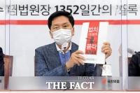 김기현, 김명수 대법원장 비리 백서 '법치의 몰락' 발간 [TF사진관]