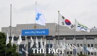 6.15 선언 기념 한반도기 게양한 경기도청 [포토]