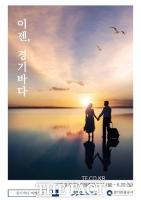 시흥시, 14~20일 경기바다 여행주간 운영