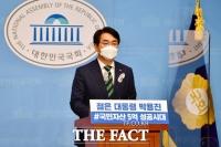'맞장토론' 도전장 내민 박용진