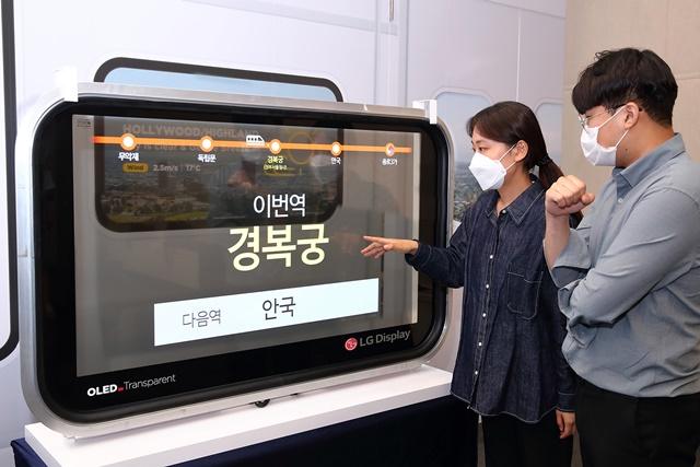 LG디스플레이, 투명 OLED로 모빌리티 시장 공략 속도