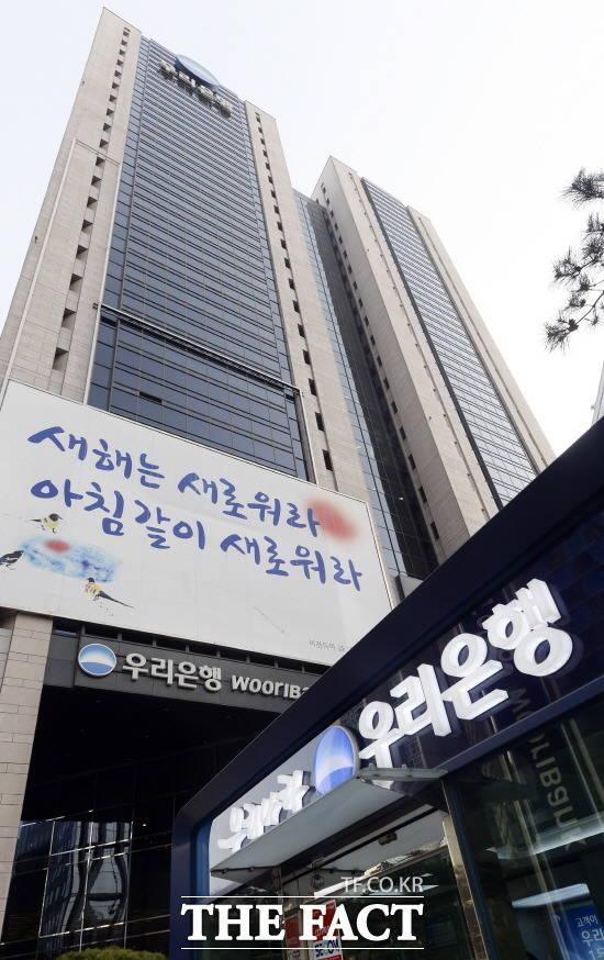 '잠재된 리스크 사전 발굴' 우리금융, 전직원 옴부즈맨 시행