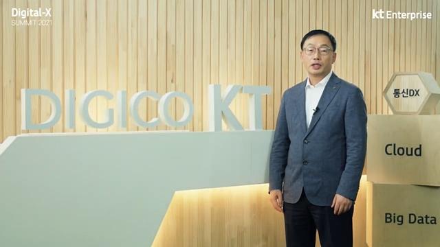구현모 ''디지털 전환'으로 산업 패러다임 변화 이끌 것'