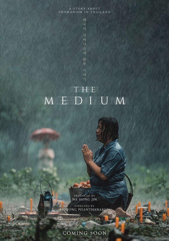 곡성의 나홍진 감독이 기획·제작하고 셔터의 반종 피산다나쿤 감독이 연출한 영화 랑종이 오는 7월 국내 개봉을 확정 지었다. /영화 포스터