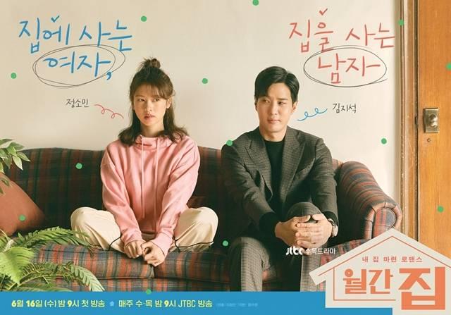 정소민 김지석 주연의 월간 집이 16일 첫 방송된다. 배우들과 제작진은 작품의 관전 포인트를 공개하며 방송 시청을 독려했다. /드라마하우스스튜디오, JTBC스튜디오
