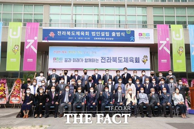 전북도체육회 특수법인 설립 출범식 개최