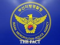 부산경찰청 직원 1명 코로나 19 확진... 해당 부서 폐쇄조치