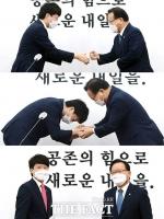 '보자기와 주먹'…이준석-김부겸, 엇갈린 인사에 웃음 터진 첫만남 [TF사진관]