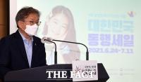 '대한민국 동행세일' 관련 브리핑하는 권칠승 장관 [포토]