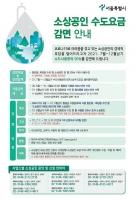 서울시, 7~12월 소상공인 수도요금 280억 감면